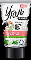 ФК 9847 Угольный Скраб для тела Питательное омоложение 120 гр Туба