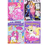Раскраски набор «Для девочек», 4 шт. по 16 стр., формат А4, фото 1