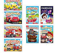 Раскраски для мальчиков набор «Мои любимые машинки», 8 шт. по 12 стр., фото 1