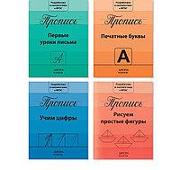 Прописи набор «Подготовка к школе», 4 шт. по 20 стр., фото 1