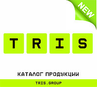 TRIS, Производитель Технологич...