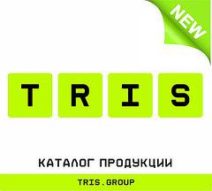 TRIS, Производитель Технологичных Материалов
