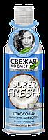 ФК 7180 Свежая косметика Шампунь для волос Кокосовый Ламинирующий 245 мл
