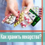 Как правильно хранить лекарственные препараты?