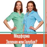 Почему медицинская униформа зеленая или голубая?