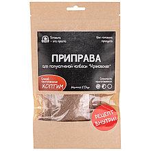 Смесь приправ для полукопченой колбасы «Краковская» на 10кг (копчение)