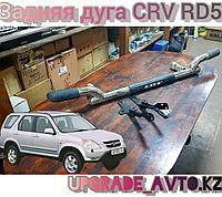 Задняя Дуга CRV RD5
