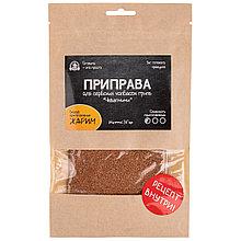 Смесь приправ для сербских колбасок гриль «Чевапчичи» на 5кг (жарка,гриль)