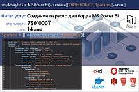 Внедрение MS Power BI - первый дашборд за 14 дней