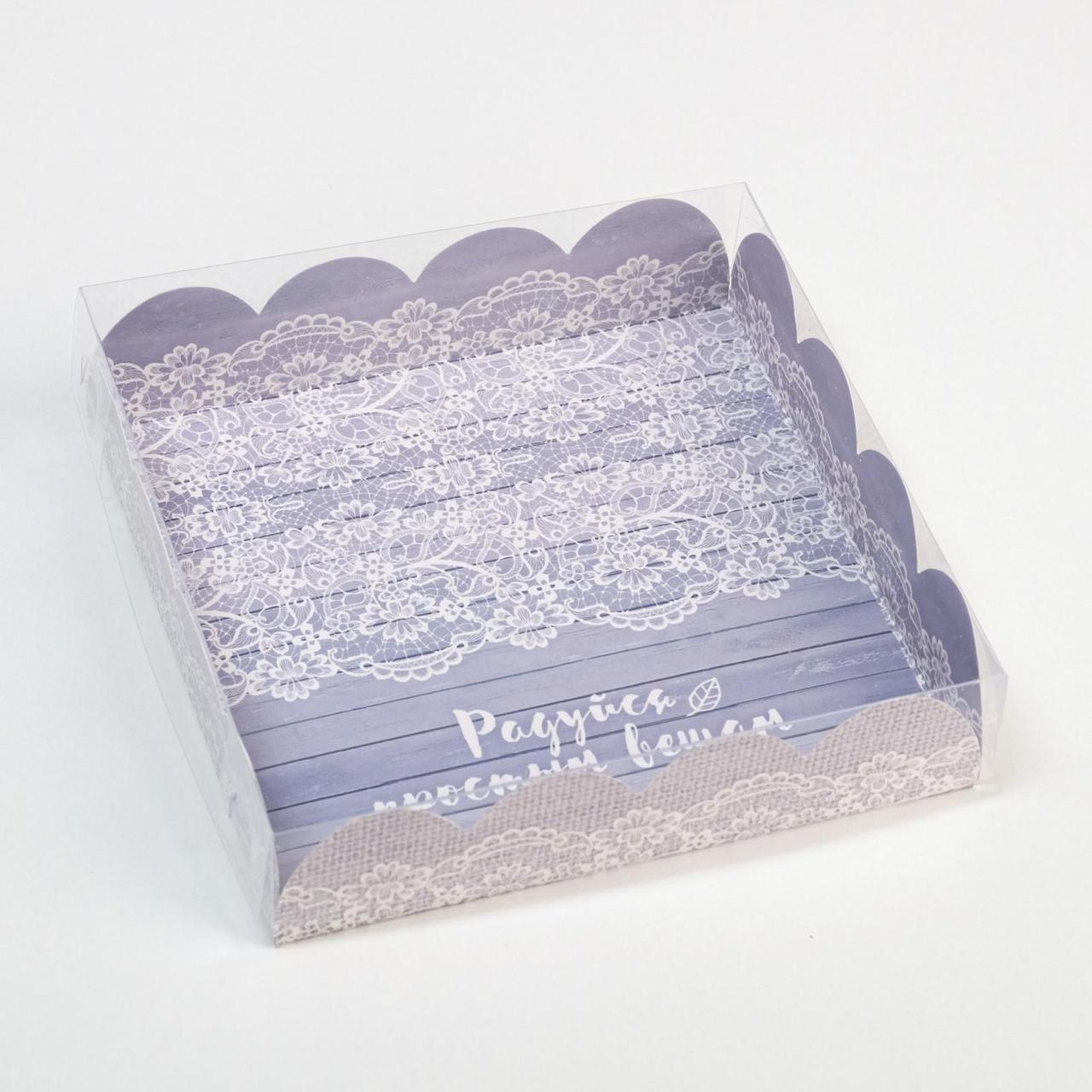 Коробка для кондитерских изделий с PVC крышкой «Радуйся простым вещам», 13 х 13 х 3 см