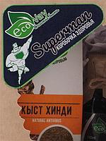 """Подарочные наборы для мужчин, Коробочка для здоровья """"Supermen"""""""