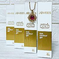 Гель вокруг глаз Джовис 24К Золото (Jovees 24K Gold eye gel)- для интенсивного ухода за контуром глаз, 20 г