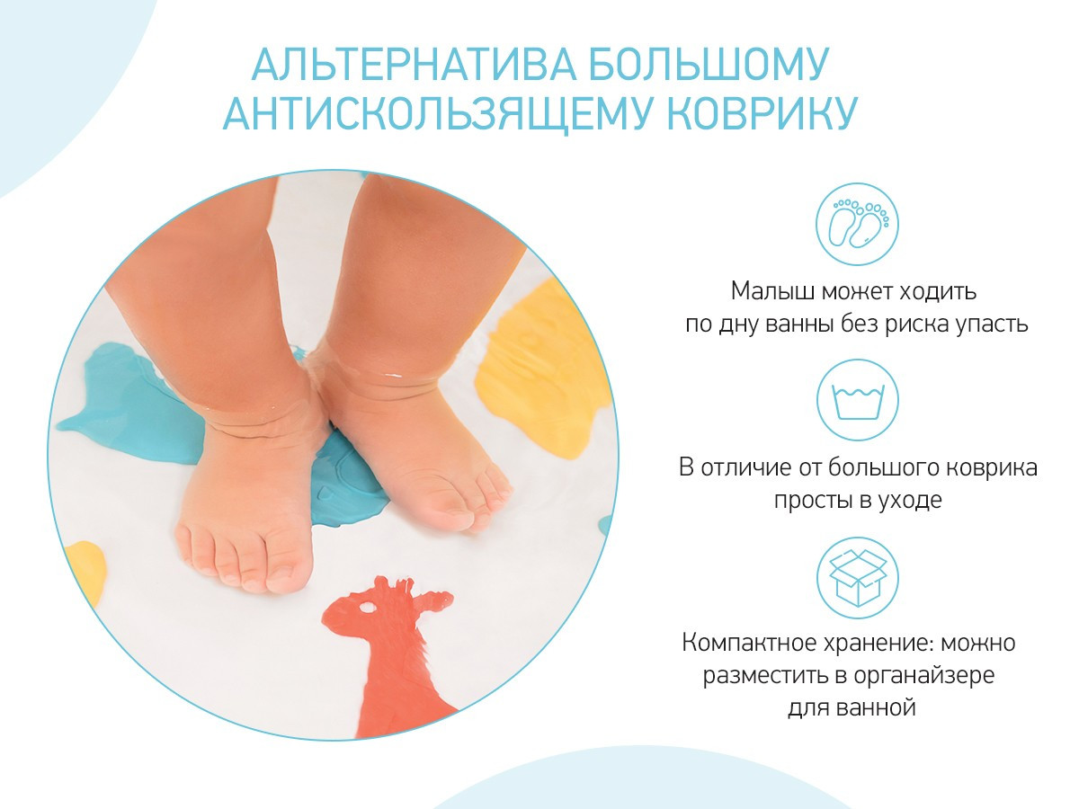 Антискользящие мини-коврики ROXY-KIDS для ванны. Серия SAFARI. Цвета в ассортименте. 10 шт. - фото 4