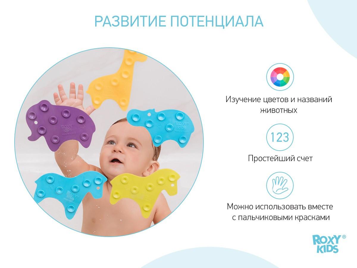 Антискользящие мини-коврики ROXY-KIDS для ванны. Серия SAFARI. Цвета в ассортименте. 10 шт. - фото 3