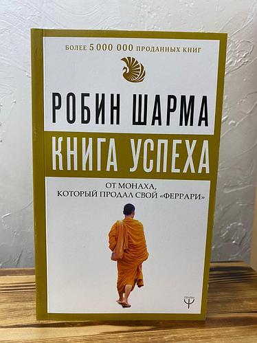 Книга успеха от монаха, который продал свой «феррари» (мягкая обложка). Робин Шарма