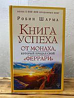 Книга успеха от монаха, который продал свой «феррари» (твердая обложка). Робин Шарма