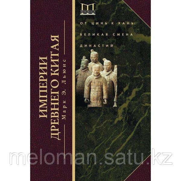 Льюис М. Э.: Империя древнего Китая. От Цинь к Хань: Великая смена династий - фото 2