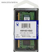 Память DDR3 2Gb 1600MHz Kingston KVR16S11S6/2 RTL PC3-12800 CL11 SO-DIMM 204-pin 1.5В