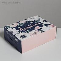 Складная коробка «Самой прекрасной», 22 × 30 × 10 см