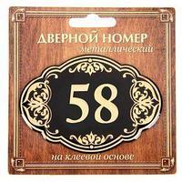 Дверной номер '58', черный фон, тиснение золотом
