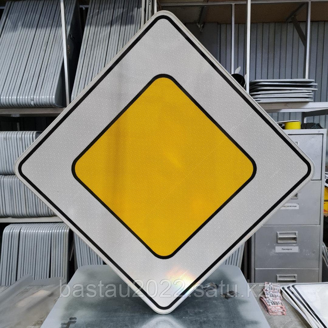Дорожный знак квадратный