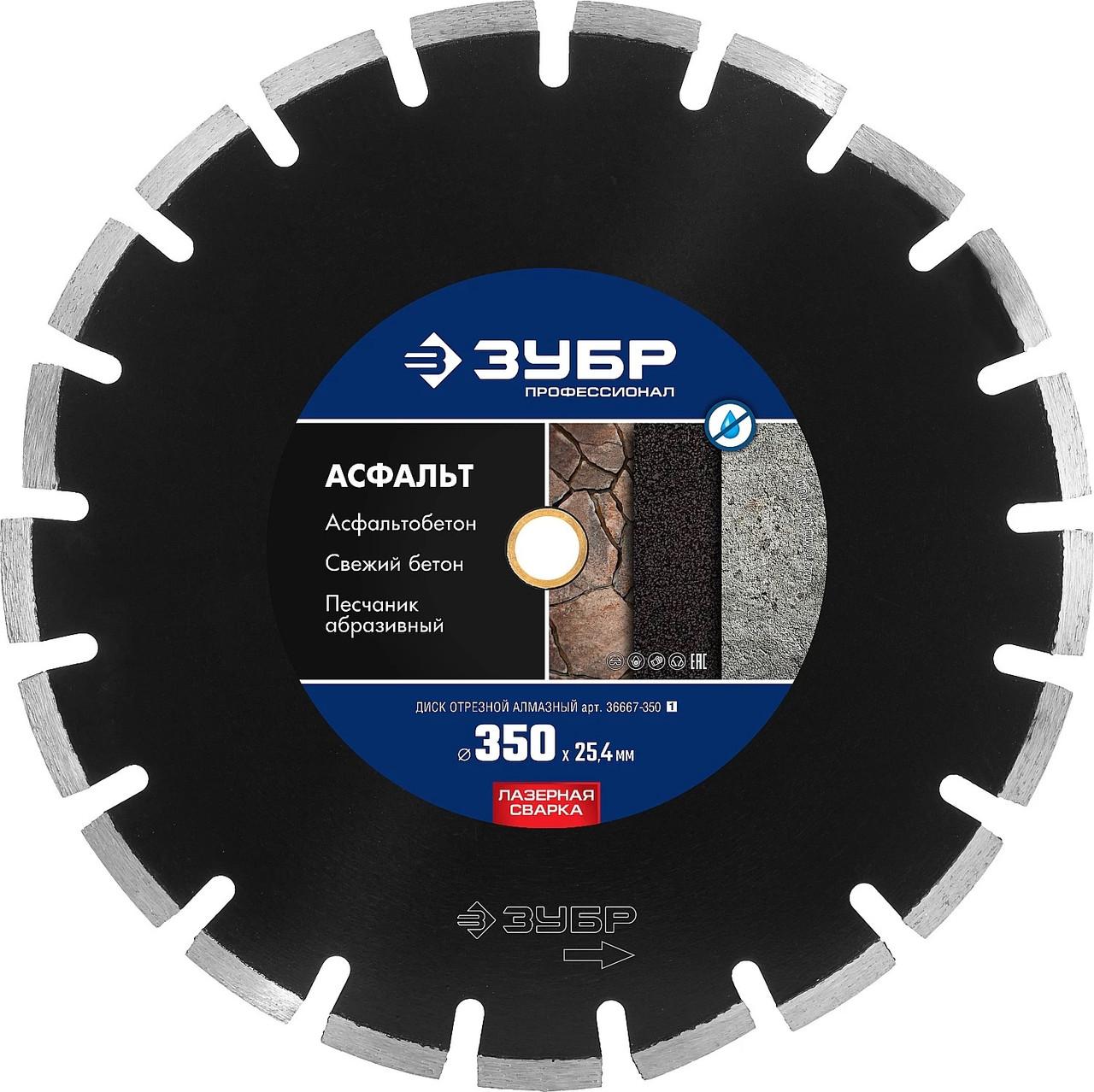 """Диск отрезной ЗУБР Ø 350х25.4 мм, алмазный, сегментный, для швонарезчиков и бензорезов, серия """"Профессионал"""""""