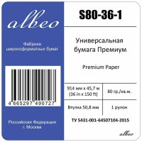 Бумага Премиум универсальная 80г/м2, 0.914x45.7м, CIE 169, втулка 50.8мм