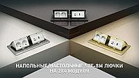 Shelbi STF-8M Напольные/настольные лючки на 2х4 модуля, металлические