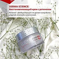 Derma Science: Восстанавливающий Крем с Ретинолом