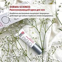 Derma Science: Восстанавливающий Крем от морщин вокруг глаз