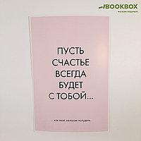 Почтовая карточка «Пусть счастье всегда будет с тобой... », 10 × 15 см
