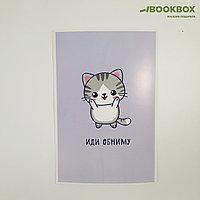 Почтовая карточка «Иди обниму» котик, 10 × 15 см
