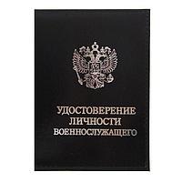 Обложка для удостоверения личности военнослужащего, цвет чёрный