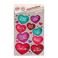 Наклейки для воздушных шаров «Сердечки», 21 х 36 см