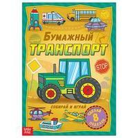 Книга-вырезалка 'Бумажный транспорт', 20 стр., формат А4