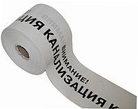 Сигнальная лента ЛСК «Внимание канализация»