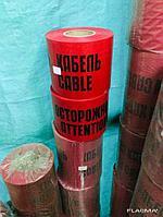 Лента сигнальная «Осторожно кабель» ЛСЭ-300