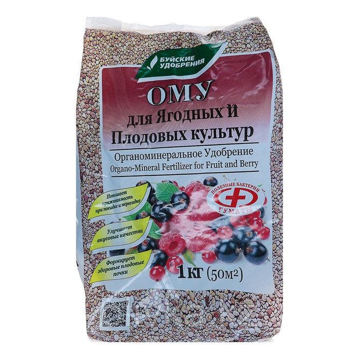 Удобрение органоминеральное для ягодных и плодовых культур, 1 кг