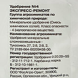 """Удобрение для газона """"Экспресс-ремонт"""", 2,5 кг, фото 3"""