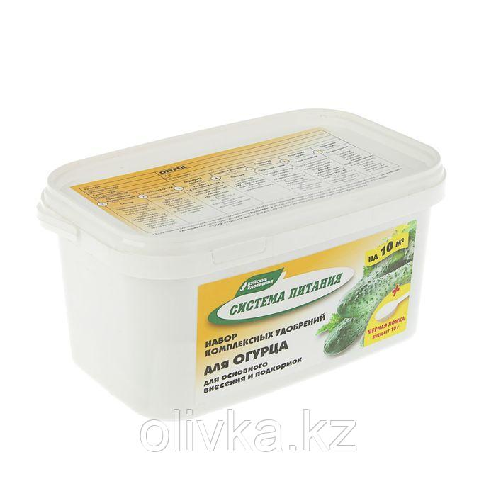 Система питания для огурца (комплект удобрений), 1,3 кг  БХЗ
