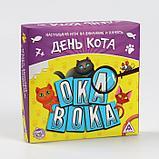 Настольная весёлая игра «Окавока. День кота», фото 10