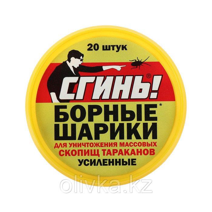 """Борные шарики от тараканов усиленные """"Сгинь"""", банка, 20 шт"""
