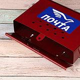 Ящик почтовый «Письмо», горизонтальный, без замка (с петлёй), бордовый, фото 4