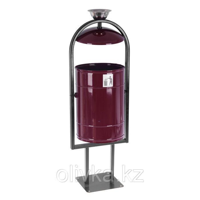 Урна для мусора «Рубин-30», с крышкой с пепельницей, цвет бордо
