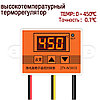 Термоконтроллер терморегулятор высокотемпературный термостат до 450 °С
