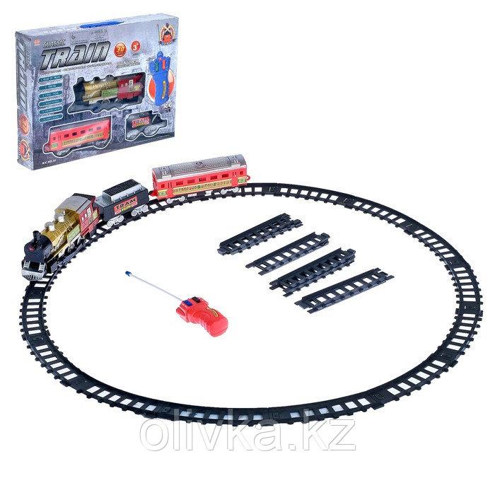 Железная дорога «Скорый поезд», радиоуправляемая, работает от батареек, световые и звуковые эффекты