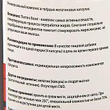 Жиросжигатель SportLine Nutrition Thermo Boost, 125 капсул, фото 3