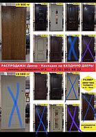 Декоративные накладки на входную дверь 2095*960