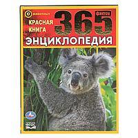 Энциклопедия «Красная книга. 365 фактов», фото 1