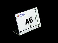 Кувертки L-образные А6, фото 1